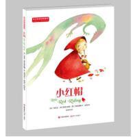 英汉双语经典童话:小红帽 适合中高年级学生使用 6-14岁