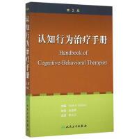 认知行为治疗手册(翻译版)