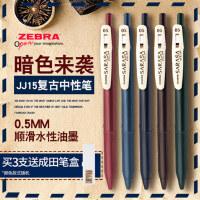 ZEBRA日本进口斑马中性笔JJ15复古色SARASA暗色系文具按动笔0.5mm彩色高档水笔可爱超萌中性笔少女心斑马笔