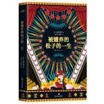 被嫌弃的松子的一生 山田宗树,磨铁图书 出品 四川文艺出版社 9787541147845
