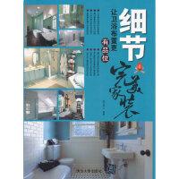 细节:让卫浴布置更有品位(家装)瑞文设计9787302292104清华大学出版社