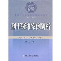 【二手旧书8成新】刑事疑难案例研析 陈立 厦门大学出版社