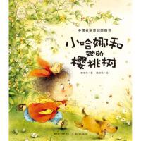【新书店正版】小哈娜和她的樱桃树/中国名家原创图画书李东华湖北少儿出版社9787535364173