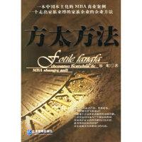 方太方法廖岷企业管理出版社9787801973573