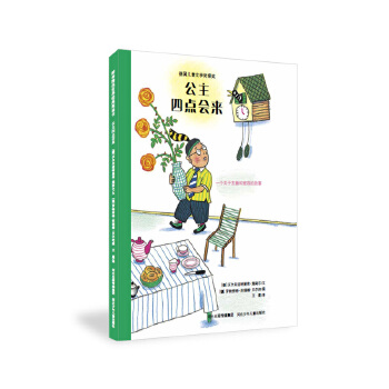 公主四点会来 我喜欢你,是因为你就是你。一则揭示爱情真谛的美好童话。一个关于善良和宽容的故事。国际安徒生插画奖得主作品。耕林童书馆出品。