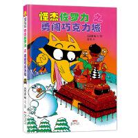 怪杰佐罗力冒险系列-勇闯巧克力城:日本热卖30年,狂销3500万本的经典童书