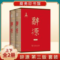 辞源第三版上下全2册套装古籍工具书综合性辞书商务印书馆汉语百科词典第3版现代汉语古代汉语字典辞典工具书正版书籍