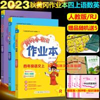 黄冈小状元四年级上册作业本语文+数学+英语共3本2019秋RJ人教版