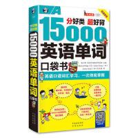 【旧书二手书8成新】分好类 超好背 15000英语单词便携口袋书 英语口语词汇学习 英语入门 一次掌握(双速学习版 )
