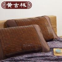 黄古林 乌竹麻将凉席枕套夏季单人枕头套成人炭化竹席枕套不含芯