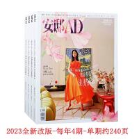 安邸 杂志 订阅2021年 D42 家装住宅室内设计杂志