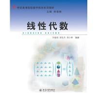 【新书店正版】线性代数许振明,周牡丹,周小林9787301246658北京大学出版社