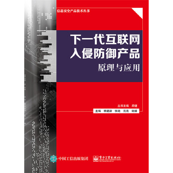 下一代互联网入侵防御产品原理与应用(pdf+txt+epub+azw3+mobi电子书在线阅读下载)