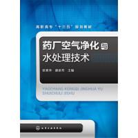 药厂空气净化与水处理技术 张素萍 无 化学工业出版社 9787122260703