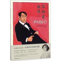 毕加索画传 1 专著 Pablo (法)朱莉 比尔曼(Julie Birmant)编 (法)克莱芒 乌布雷(Cl (法)
