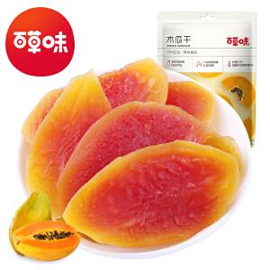 【百草味_木瓜干100gx2】休闲零食 蜜饯果脯 袋 水果干 台湾风味