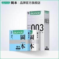 冈本官方旗舰店 超薄避孕套组合装 003白金安全套成人情趣性用品