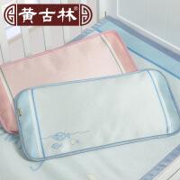 黄古林冰丝童枕0-5岁婴儿枕头透气新生儿冰丝童枕夏季幼儿园儿童午睡凉枕