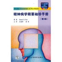精神病学精要袖珍手册(第3版)