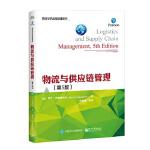 【全新正版】物流与供应链管理(第5版) (英)Martin Christopher(马丁・克里斯托弗) 9787121