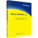 群的表示和特征标 (英)Gordon James著;杨义川 科学出版社 9787030545251