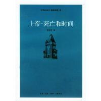 【二手旧书9成新】 上帝、死亡和时间 (法)勒维纳斯,余中先 9787108009890 生活.读书.新知三联书店