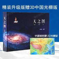 天之图 天文知识天体地图 涵盖地月太阳银河宇宙系 天文学 天文观测 星表星图等 天文示意图 地理科普读物 天文书籍 探