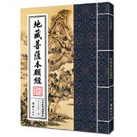 中华经典诵读教材-地藏菩萨本愿经(繁体竖排)