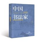 中国书法家