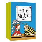 《小学生迪克比》(第一辑)套装8册