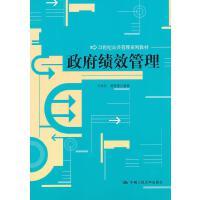 政府绩效管理 方振邦,葛蕾蕾 编著 9787300146577 中国人民大学出版社【直发】 达额立减 闪电发货 80%城