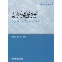 信号与系统分析 张德民,胡庆 9787040201451 高等教育出版社