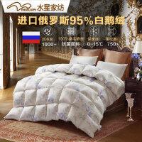 水星家纺鹅绒被95白鹅绒冬被加厚进口羽绒被保暖臻品俄罗斯