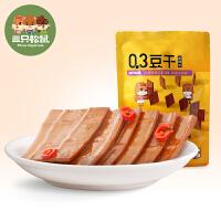 【三只松鼠_0.3豆干180g/整箱】甜辣味零食小吃手撕豆制品素食小包装