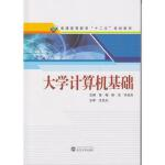 大学计算机基础 徐梅 陈洁 宋亚岚 武汉大学出版社