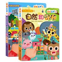 我身边的声音2册自然和动物城市生活 低幼0-3岁宝宝点读发声书亲子互动益智游戏玩具书 低幼儿童启蒙早教书有声书乐乐趣畅