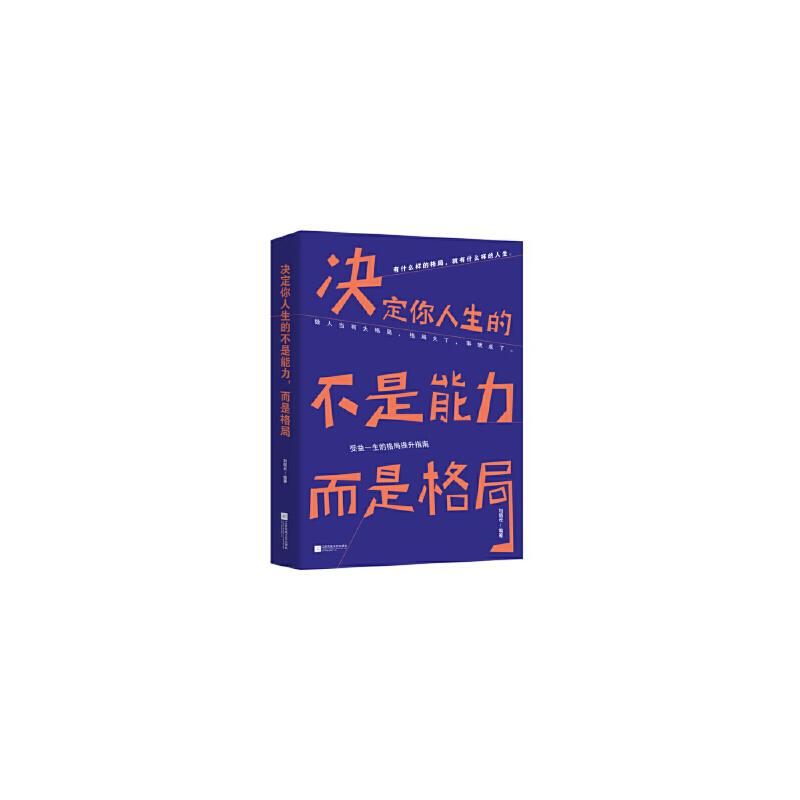 【正版现货】决定你人生的不是能力,而是格局 刘丽云 9787559418876 江苏凤凰文艺出版社