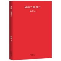 正版全新 通稿二零零三(新版)