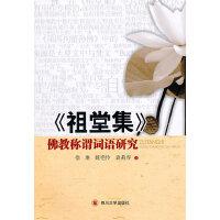 《祖堂集》佛教称谓词语研究