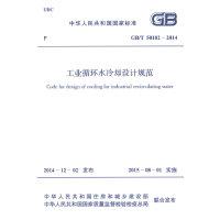 GB/T 50102-2014 工业循环水冷却设计规范