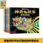 神奇校车・图画书版(全12册,新增科学博览会1册)