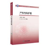 中华护理学会专科护士培训教材 产科专科护理 女性相关解剖与生理 产褥期管理 姜梅 罗碧如编著 9787117313186