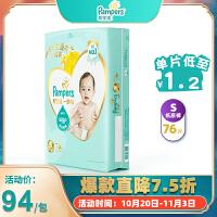 [当当自营]帮宝适 日本进口一级帮宝适纸尿裤 小号S76片(适合4-8kg) 大包装 尿不湿
