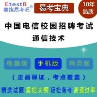 2020年中国电信校园招聘考试(通信技术)易考宝典手机版-ID:5973