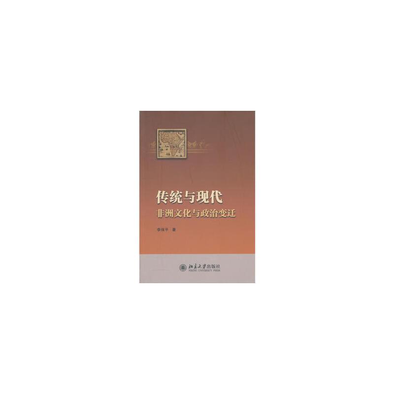 传统与现代:非洲文化与政治变迁 【正版书籍】