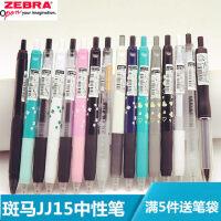 日本ZEBRA斑马0.5mm黑色水笔 斑马学生用考试办公水笔 JJ15按动中性笔/学生签字笔水笔