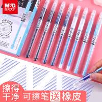晨光热可擦笔3-5年级小学生用中性笔0.5黑色笔芯水笔晶蓝色按动可爱文具用品圆珠少女心0.38魔力摩易檫搽正品