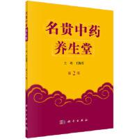 【正版新书直发】名贵中药养生堂(第二版)王淑君科学出版社9787030539984