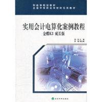 实用会计电算化案例教程金蝶K3成长版刘纯经济科学出版社9787514121148
