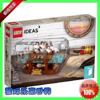 正品乐高 21313 LEGO 拼装积木益智玩具 Ideas 创意系列 瓶中船